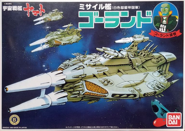 Space Battleship Yamato Earth Defense Forces Space Aircraft Carrier Model Kit. Bandai.