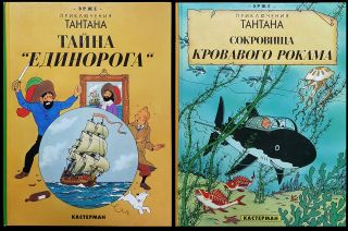 Tintin: Taïna edinoroga (The Adventures of Tintin: The Secret of the Unicorn). [and] Tintin:...