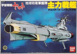 Space Battlship Yamato Earth Defense Force Battle Ship Model Kit. Bandai